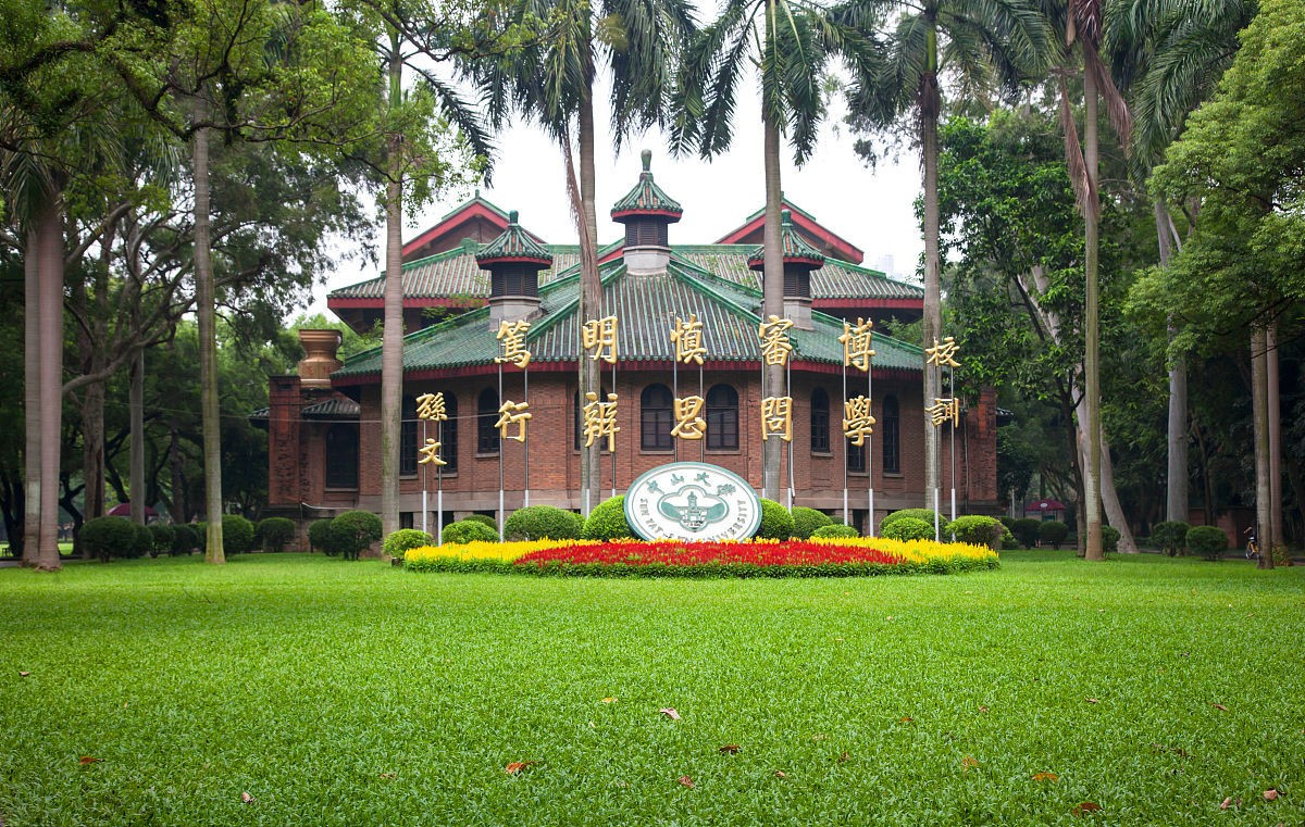 SYSU Swasey Hall and the University Motto by Dr. Sun Yat-sen
