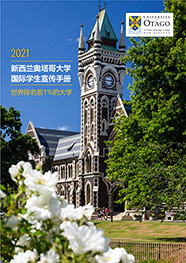 About the University of Otago Chinese 2021 cover